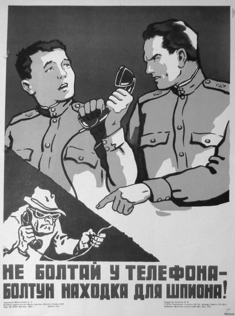 """Плакат """"Не болтай у телефона!"""""""